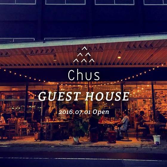 Chus ゲストハウス